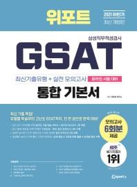 2021 하반기 위포트 GSAT 삼성직무적성검사 통합 기본서