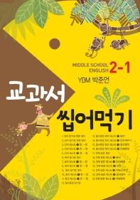 중학 영어 2-1 교과서 씹어먹기(시사 박준언)(2019)