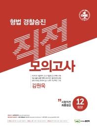 형법 경찰승진 직전 모의고사 12회분