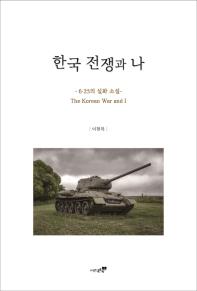한국 전쟁과 나