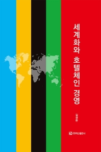 세계화와 호텔체인 경영