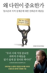왜 다윈이 중요한가