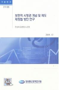 보편적 시청권 개념 및 제도 재정립 방안 연구