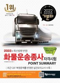 기분파 화물운송종사 자격시험 포인트써머리(2021)