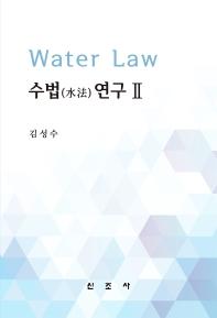 수법연구. 2