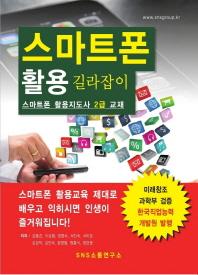 스마트폰활용길라잡이(지도사 2급 교재)