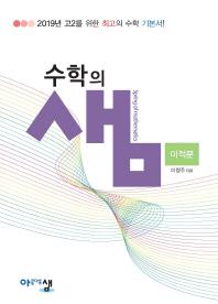 수학의 샘 고등 수학 고2 미적분(2020)