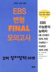 고등 영어영역 EBS 변형 FINAL 모의고사(5회분)(2019)