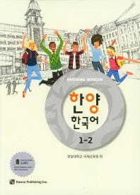 한양 한국어 1-2