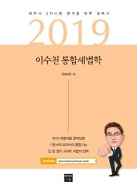 이수천 통합세법학(2019)