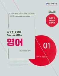 영어 강공방 공무원 Secum(세쿰) 기본서(2021)