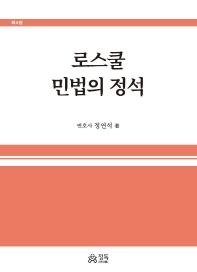 로스쿨 민법의정석