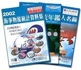 해사물류연감 2002