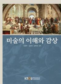 미술의이해와감상(워크북 포함)