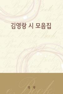 김영랑 시 모음집