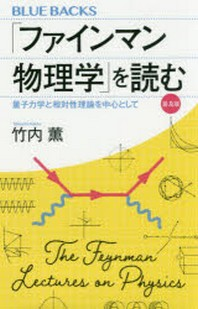 「ファインマン物理學」を讀む 量子力學と相對性理論を中心として 普及版
