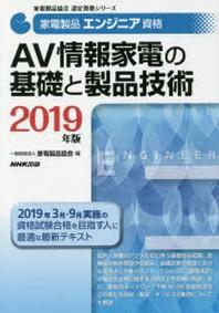 家電製品エンジニア資格AV情報家電の基礎と製品技術 2019年版