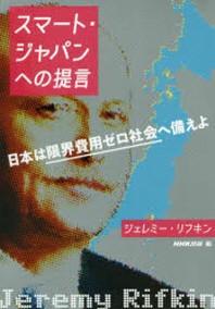 スマ-ト.ジャパンへの提言 日本は限界費用ゼロ社會へ備えよ