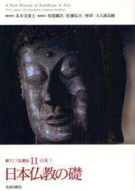 新アジア佛敎史 11
