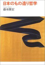 日本のもの造り哲學