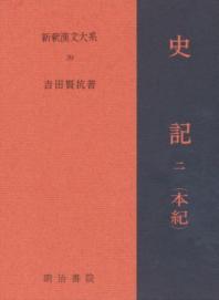 新釋漢文大系39 史記2