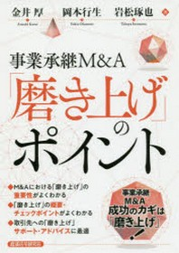 事業承繼M&A「磨き上げ」のポイント