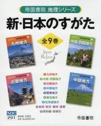 新.日本のすがた 帝國書院地理シリ-ズ 9卷セット