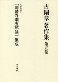 古閑章著作集 第5卷