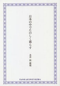 日本の中でたのしく暮らす 永井祐歌集