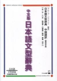 日本語文型辭典 中文版 繁體字版