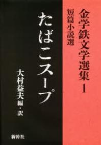 金學鐵文學選集 1
