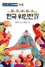 한국 위인전 4(소년문고 100)