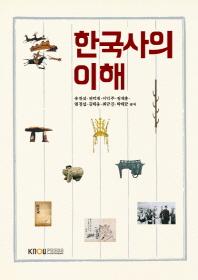 한국사의이해(1학기, 워크북포함)