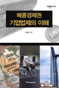 메콩경제권 기업법제의 이해