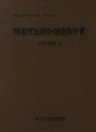 한국민속종합조사보고서. 29: 고군산군도 편