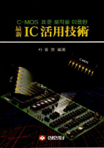 C-MOS 표준 로직을 이용한 IC 활용기술