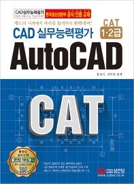 CAD 실무능력평가 1 2급 AutoCAD