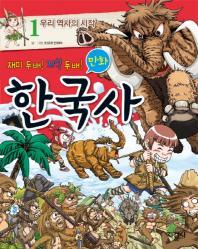 재미 두 배 지식 두 배 만화 한국사. 1: 우리 역사의 시작
