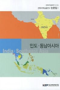 인도 동남아시아