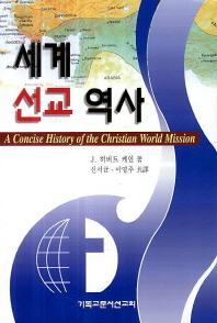 세계 선교 역사