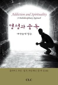 영성과 중독