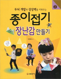 두뇌 개발과 상상력을 키워주는 종이접기. 2: 장난감 만들기