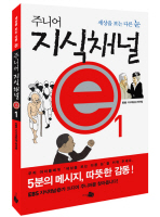 주니어 지식채널 E. 1