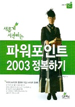 새롭게 시작하는 파워포인트 2003 정복하기