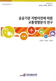 공공기관 지방이전에 따른 교통영향분석 연구