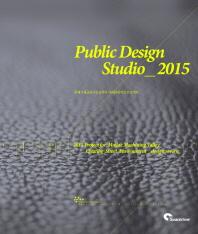 Public Design Studio(2015)