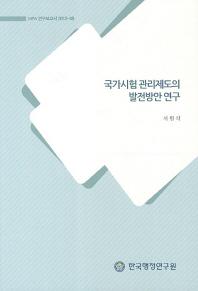 국가시험 관리제도의 발전방안 연구