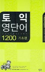 토익 영단어 1200(기초편)