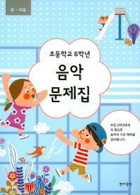 초등학교 6학년 음악 문제집(봄~여름)