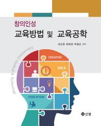 창의 인성 교육방법 및 교육공학